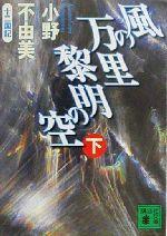 風の万里 黎明の空 十二国記(講談社文庫)(下)(文庫)