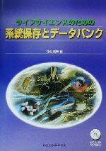 ライフサイエンスのための系統保存とデータバンク(CD-ROM1枚付)(単行本)