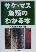 """サケ・マス魚類のわかる本(ヤマケイFF""""CLASS""""シリーズ)(単行本)"""