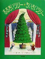 おおきいツリー ちいさいツリー(児童書)