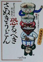 恐るべきさぬきうどん 麺地創造の巻(新潮OH!文庫)(麺地創造の巻)(文庫)