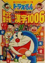 ドラえもんの国語おもしろ攻略 歌って書ける小学漢字1006(ドラえもんの学習シリーズ)(児童書)