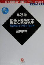 日本国憲法・検証 1945‐2000資料と論点 民主政治はどう守られてきたか-国会と政治改革(小学館文庫日本国憲法・検証第3巻)(第3巻)(文庫)