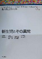 新生児とその異常(新女性医学大系31)(単行本)