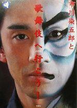 市川染五郎と歌舞伎に行こう!(旬報社まんぼうシリーズ)(単行本)