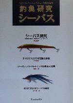 釣魚研究(1)スポーツ&フィッシングニュース特別編集-シーバス釣魚研究シリーズ1