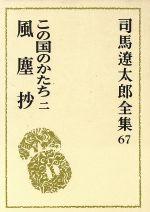 司馬遼太郎全集-この国のかたち2/風塵抄(67)(単行本)