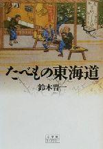 たべもの東海道小学館ライブラリー130