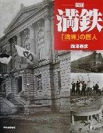 図説 満鉄 「満洲」の巨人(ふくろうの本)(単行本)
