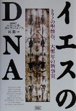 イエスのDNA トリノの聖骸布、大聖年の新事実(単行本)