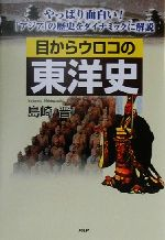 目からウロコの東洋史 やっぱり面白い!「アジア」の歴史をダイナミックに解説(単行本)