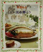 平野レミ・一見豪華ふう(講談社のお料理BOOK)(単行本)