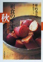粗食のすすめ 秋のレシピ(単行本)
