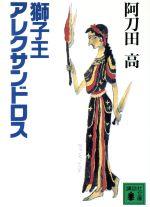 獅子王アレクサンドロス(講談社文庫)(文庫)