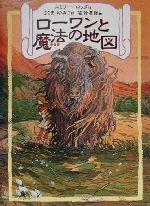 ローワンと魔法の地図(リンの谷のローワン1)(児童書)