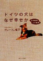 ドイツの犬はなぜ幸せか 犬の権利、人の義務(中公文庫)(文庫)