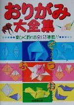 おりがみ大全集 楽しく折れる全153種類!!(単行本)