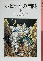 ホビットの冒険(岩波少年文庫058)(上)(児童書)
