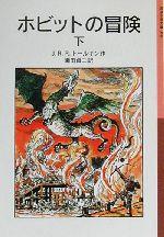 ホビットの冒険(岩波少年文庫059)(下)(児童書)