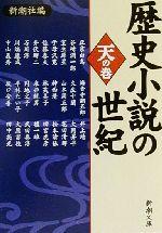 歴史小説の世紀 天の巻(新潮文庫)(文庫)