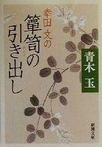 幸田文の箪笥の引き出し(新潮文庫)(文庫)
