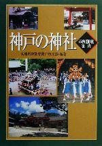 神戸の神社 市内310社案内(単行本)
