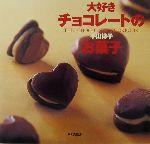 大好きチョコレートのお菓子(単行本)