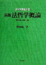 法哲学概論 新版(法律学講座双書)(単行本)