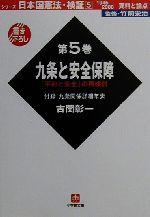 日本国憲法・検証 1945‐2000資料と論点-九条と安全保障(小学館文庫日本国憲法・検証第5巻)(第5巻)(文庫)