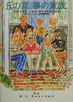 丘の家、夢の家族(児童書)