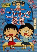ちびまる子ちゃんのことわざ教室(満点ゲットシリーズ)(児童書)