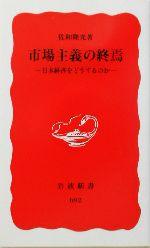 市場主義の終焉 日本経済をどうするのか(岩波新書)(新書)