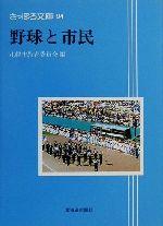 野球と市民(さっぽろ文庫94)(単行本)