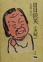 日日談笑 小沢昭一的人生(単行本)