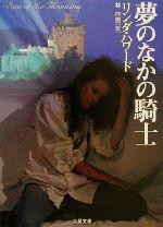 夢のなかの騎士(二見文庫ロマンス・コレクション)(文庫)