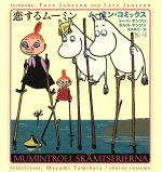 恋するムーミン(ムーミン・コミックスN:4)(児童書)