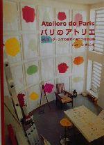 パリのアトリエ クリエーターたちの愛すべきわがまま空間(単行本)