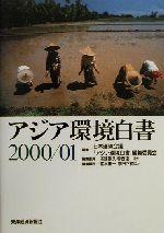 アジア環境白書(2000・01)(単行本)