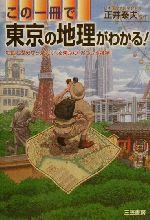 この一冊で東京の地理がわかる! 地図と歴史から見えてくる東京の「おもしろ雑学」(単行本)
