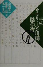 平成サラリーマン川柳傑作選(10貫目)(新書)