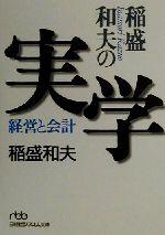 稲盛和夫の実学 経営と会計(日経ビジネス人文庫)(文庫)