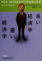 良い経済学悪い経済学(日経ビジネス人文庫)(文庫)