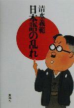 日本語の乱れ(単行本)