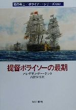 提督ボライソーの最期 海の勇士ボライソーシリーズ(ハヤカワ文庫NV)(24)(文庫)