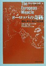 ヨーロッパの奇跡 環境・経済・地政の比較史(単行本)