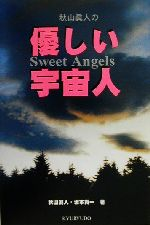 秋山真人の優しい宇宙人 Sweet Angels(単行本)