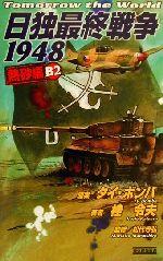 日独最終戦争1948 B2 熱砂編 Tomorrow the world(歴史群像新書)(新書)