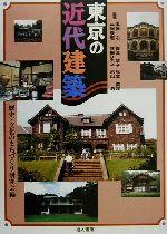 東京の近代建築(単行本)