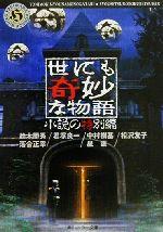 世にも奇妙な物語 小説の特別編(角川ホラー文庫)(文庫)