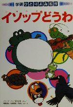 イソップどうわ(学研ひとりよみ名作2)(児童書)